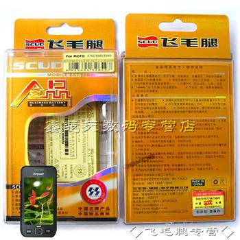 Scuds  for SAMSUNG   s5570 s5750e s7230e s5330 c6712 i559 jin pin battery electroplax