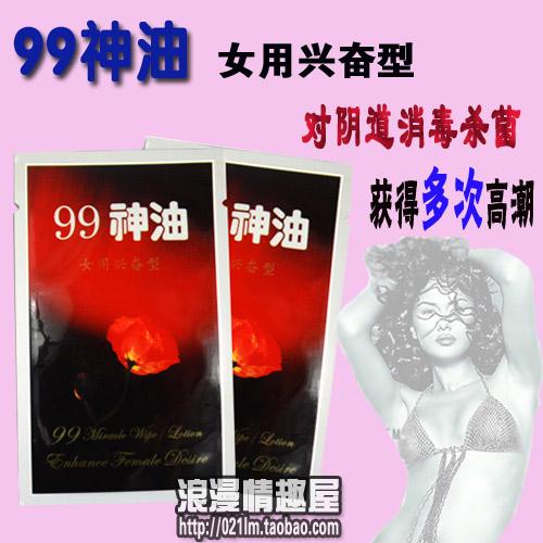 99 god, oil female wet wipe flirt toys flirting supplies female(China (Mainland))
