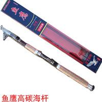High-carbon sea rod  pole long rod