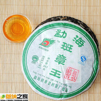 Free Shipping 357g/Cake Puer Healthy tea cake Raw tea 2008 year Puerh slimming tea  with secret gift