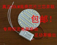 Led ceiling light lamp plate 5050 smd led energy saving lamp plate constant current source magnet