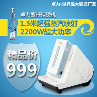 Garment steamers en106z heated vertical flatheads(China (Mainland))