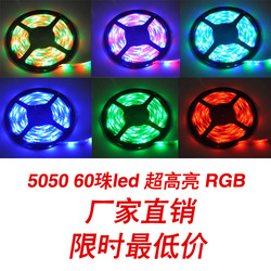 Led strip rgb 5050 seven color allochroism led smd light strip highlight super bright waterproof 12v 60 beads(China (Mainland))