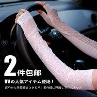 2 design anti-uv long lace gloves semi-finger sunscreen gloves long gloves