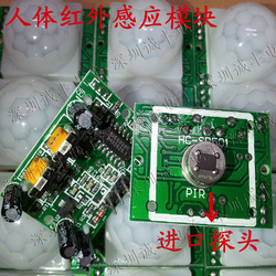 HC-SR501 full version of human infrared sensor module body module provides a schematic(China (Mainland))