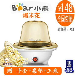 popcorn maker New arrival bear popcorn machine self-restraint fully-automatic bmh-s5032 mini popcorn(China (Mainland))