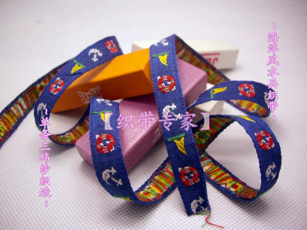 Ribbon professional ocean child clothes jacquard webbing diy accessories ribbon(China (Mainland))
