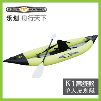 Singleplayer aquamarina 3 meters inflatable canoe