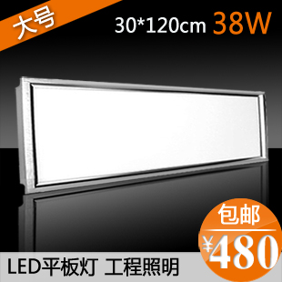 Led grille 36w pendant light panel light 30 120cm(China (Mainland))