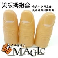Thumb Tip 95% Emulation Like Real Magic Trick /close-up magic trick / street magic products / wholesale
