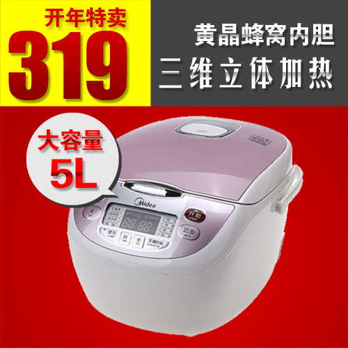 Beauty midea fs506 computer rice cooker belt(China (Mainland))