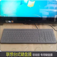 For lenovo   desktop keyboard cover sd110 one piece machine membrane keyboard b c h k series computer keyboard cover IVU