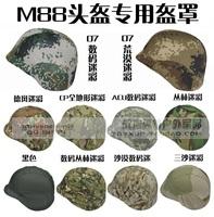Tactical helmet Multicolor selection of outdoor equipment M88 helmet dedicated helmet cloth helmet cover U.S. military