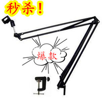 Small measurement mount 360 mount desktop microphone stand hanging