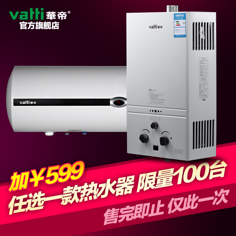 Vantage gas water heater electric water lpg(China (Mainland))