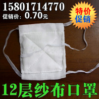 Gauze face mask 12 cloth masks protective masks dust mask
