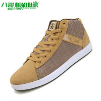 Starlin9 high skateboarding shoes male fashion shoes lovers fashion design casual shoes