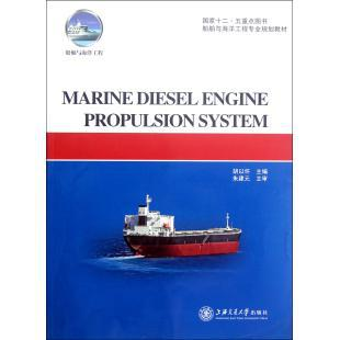 Marine diesel engine propulsion system ( ship and ocean engineering planning materials ) (English)(China (Mainland))