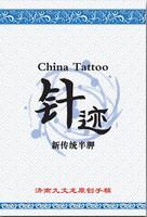 Pattern hardcover book tattoo book tattoo equipment