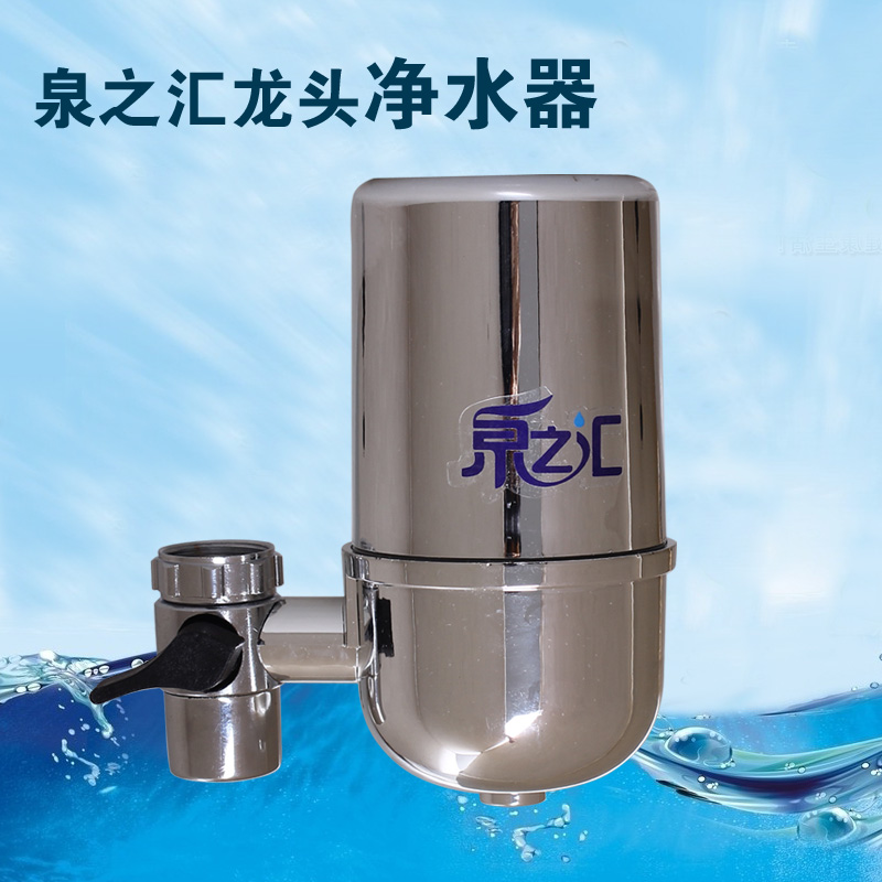 Household tap water purifier filter machine chlorine(China (Mainland))