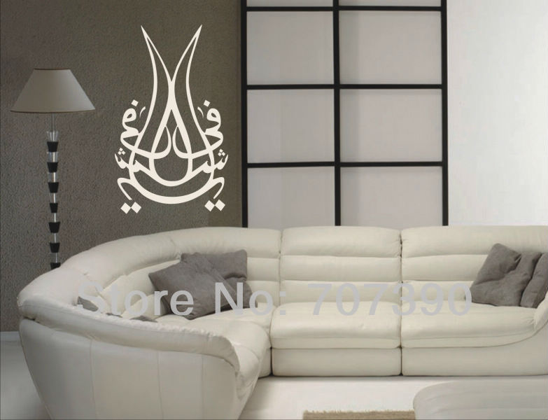 Compare Islamic Wall Decoration-Source Islamic Wall Decoration by ...
