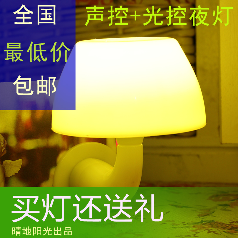 Voice activated light led light control nightlight induction lamp baby plug in energy saving lamp(China (Mainland))