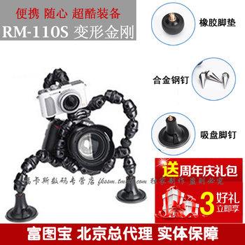 Portable tripod deformation rm-110s slr camera tripod octopus tripod