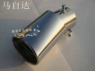 Quality stainless steel tail pipe MAZDA m2 gretai xiang m5 m3 cx-7 horse 8