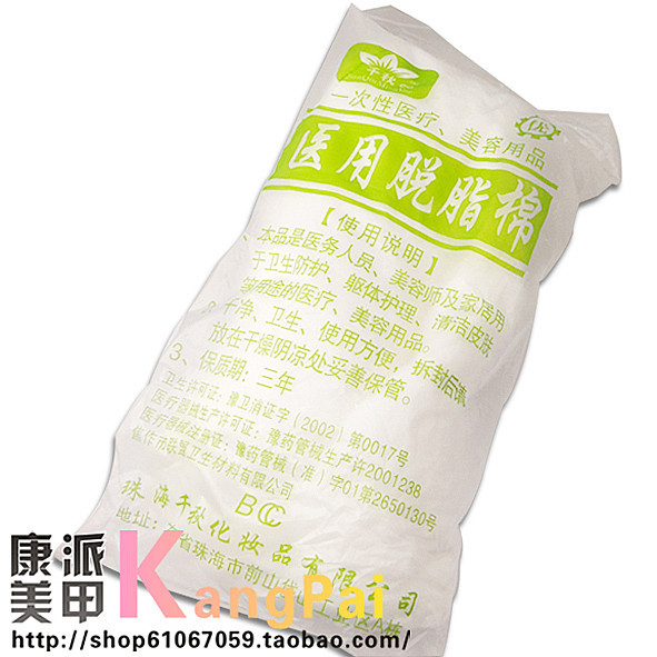 Nail art disinfection cotton absorbent cotton aseptic vacuum pily nail art cotton(China (Mainland))