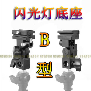Wholesale B-type flash base wildcard Block flash flash bracket can be mounted umbrella softbox(China (Mainland))