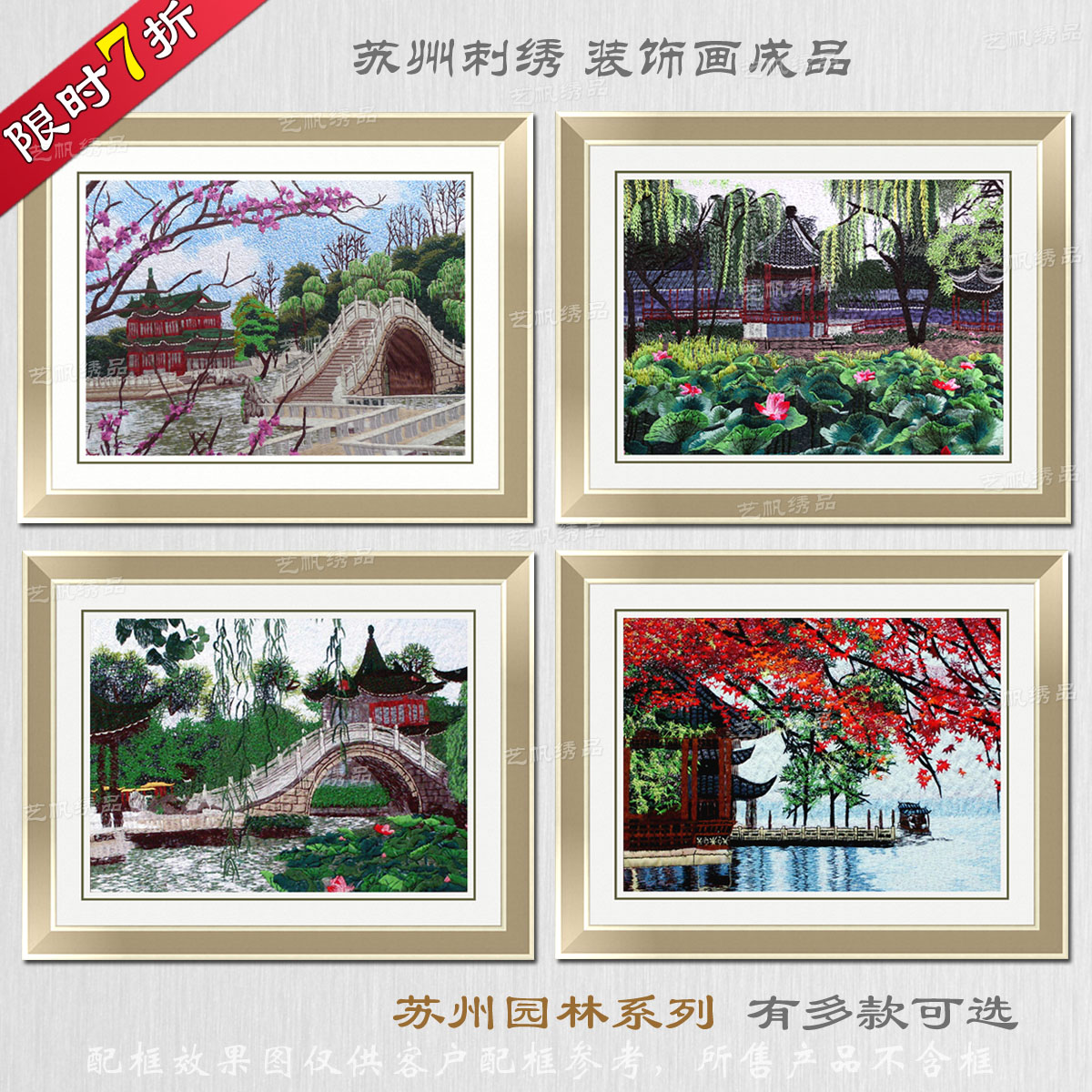 Suzhou embroidery finished product decorative painting embroidery series handmade random stitch embroidery painting(China (Mainland))