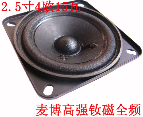 Neodymium company magnetic 2.5 full-range speakers 2.5 4 15 tile speaker tweeter loudspeaker(China (Mainland))
