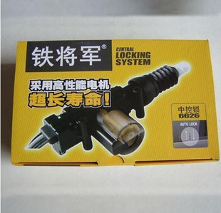 6626 car central lock car central control door locks cheap sales