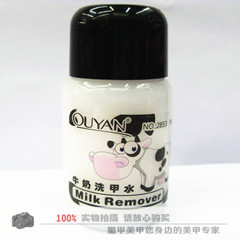 Ouyan milk wash a water jar liquid not containing acetone manicure supplies wash nail polish 55ML 6 bottles.(China (Mainland))