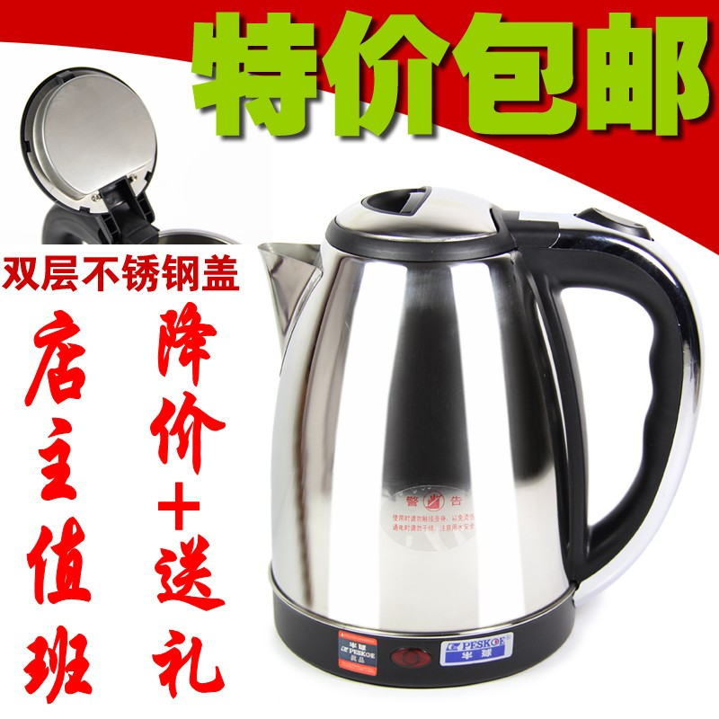 Hemisphere electric heating kettle electric kettle stainless steel kettle 1.5 1.8 2.0 steel(China (Mainland))