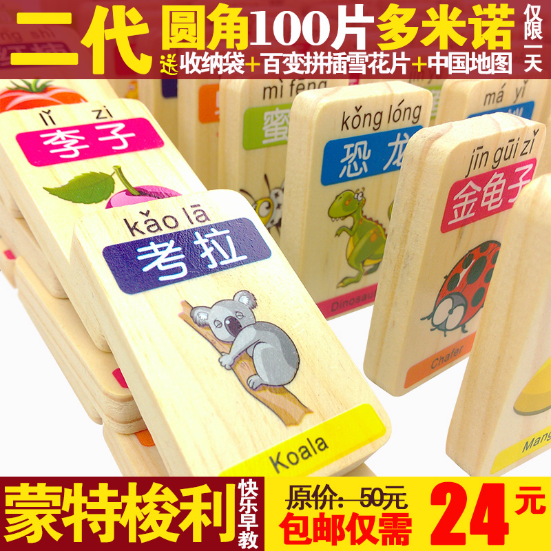free shipping free shipping Second generation 100 fruit animal illiterate blocks Best discount price 100%guarantee promotion(China (Mainland))