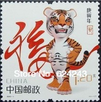 China Stamps 2010-1 Gengyin Year Year of Tiger