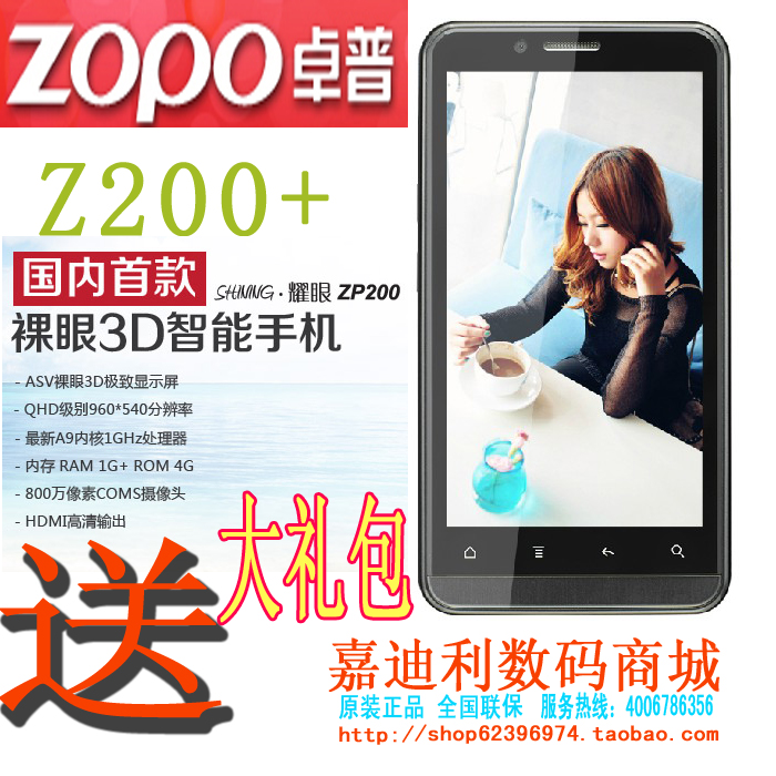 For zopo zp200 3d dual-core 4.0 smart phone 4.3 3g zp200 dual sim dual standby(China (Mainland))