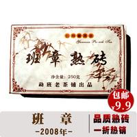 250g ban chang brick chinese puer puerh pu-er health care pu-erh china pu er pu erh wholesale yunnan for weight loss burning fat