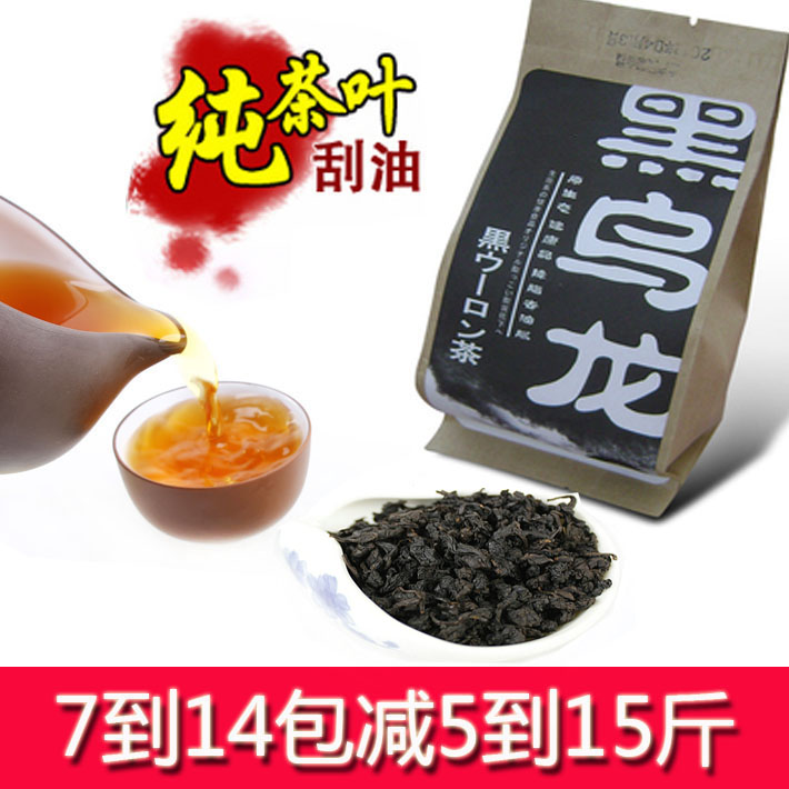 85g black oolong tea weight loss oil premium spring fragrant new slimming chinese health care china food natural products sale(China (Mainland))