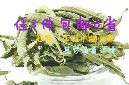 20g chinese herbal tea lemon verbena the tea production decrease to lose weights slimming products for weight loss burning fat(China (Mainland))