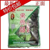 250g /5 bags chinese black vine bone macrobian  sugar addition macrobian health care the  food diet high premium wholesale sale