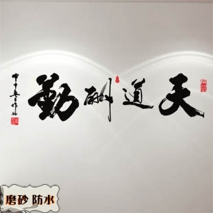 Tiandao him beijingqiang calligraphy and painting ink chinese style wall stickers m147(China (Mainland))