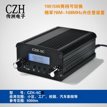Electronic czh-5 c car 5w stereo wireless fm FM broadcast transmitter stand-alone