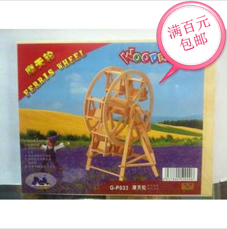 Free shipping Wool handmade diy assembled model puzzle toy gift(China (Mainland))