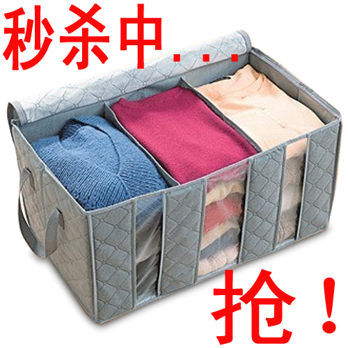 Bamboo charcoal storage box Large 65l clothing finishing box storage box 6 172(China (Mainland))