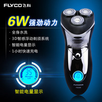Fs356 razor electric razor water wash head razor