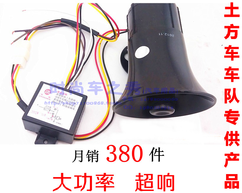 High power band relay horn car reverse horn alarm 24v(China (Mainland))