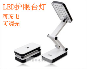 Led charge lamp eye lamp work lamp folding table lamp 666 small table lamp(China (Mainland))