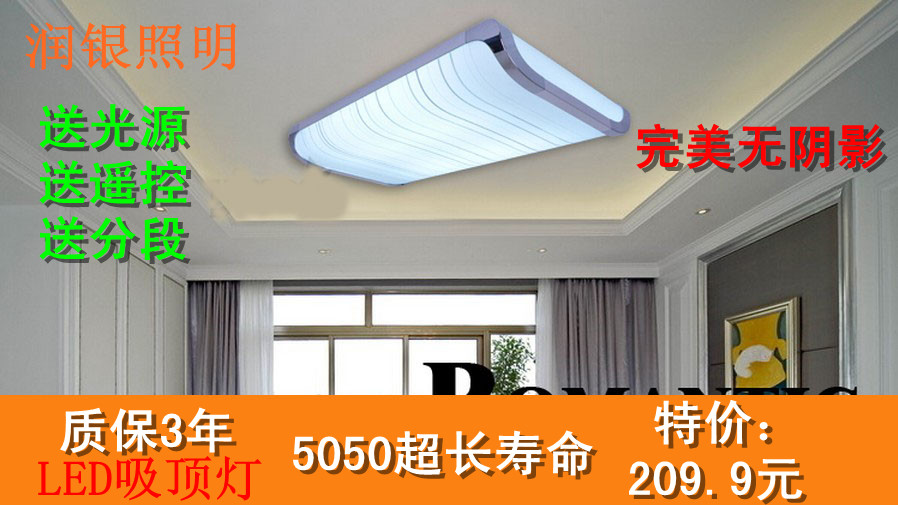 Modern brief led ceiling light living room lights led restaurant lamp bedroom lamp study light rectangle(China (Mainland))